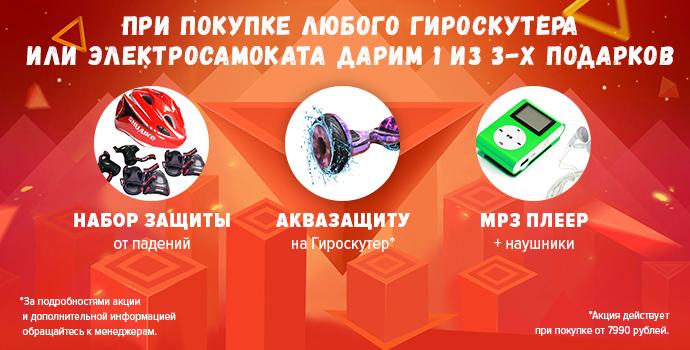 https://gyroskutera.ru/images/upload/АКЦИЯ!.jpg