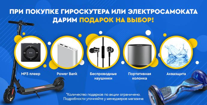 https://gyroskutera.ru/images/upload/690x350.png