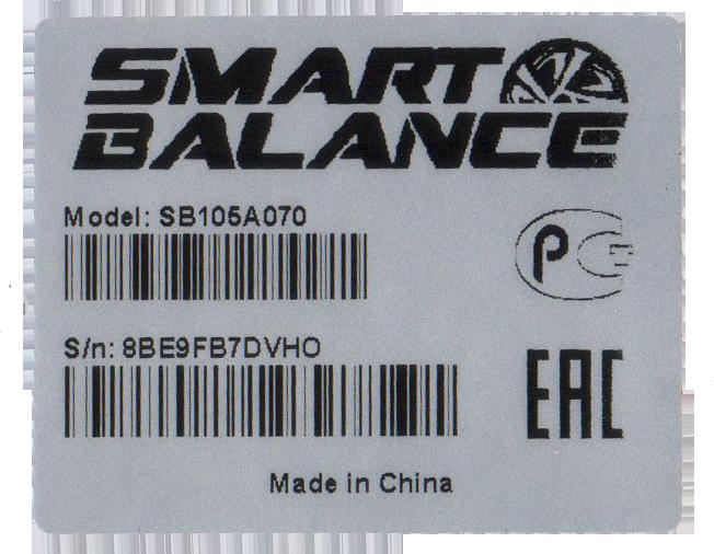 индивидуальный серийный номер smart balance